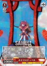 かえでのドッペル(WS「BP アニメ版マギレコ 魔法少女まどか☆マギカ外伝」収録)
