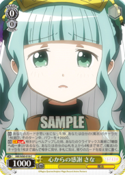 心からの感謝 さな(WS「BP アニメ版マギレコ 魔法少女まどか☆マギカ外伝」収録)