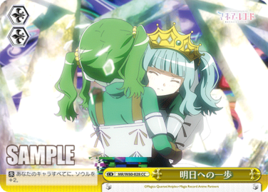 明日への一歩 さな・クライマックス(WS「BP アニメ版マギレコ 魔法少女まどか☆マギカ外伝」収録)