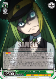 アリナ・グレイ(WS「BP アニメ版マギレコ 魔法少女まどか☆マギカ外伝」収録)