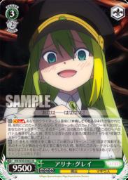 アリナ・グレイ:スーパーレアSRパラレル(WS「BP アニメ版マギレコ 魔法少女まどか☆マギカ外伝」収録)