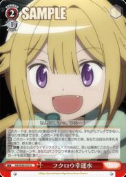 フクロウ幸運水(WS「BP アニメ版マギレコ 魔法少女まどか☆マギカ外伝」収録)