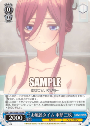 お風呂タイム 中野三玖(WS「ブースターパック 五等分の花嫁」収録BOX特典PRプロモ)