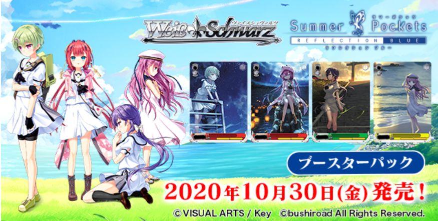 【駿河屋】WS「Summer Pockets REFLECTION BLUE」のブースターBOXが駿河屋にてネット通販最安価格で販売中!