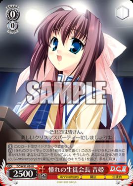 憧れの生徒会長 音姫(WS「サーカス 20th Anniversary」収録)
