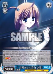 月明かりの告白 小恋(WS「サーカス 20th Anniversary」収録)