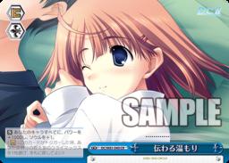 伝わる温もり 小恋・クライマックス(WS「サーカス 20th Anniversary」収録)