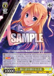 桜に語りかける立夏(WS「サーカス 20th Anniversary」収録)