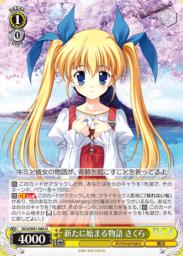 新たに始まる物語 さくら(WS「サーカス 20th Anniversary」収録)
