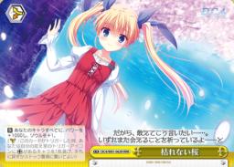 枯れない桜 さくら・クライマックス黄;トリプルレアRRRパラレル(WS「サーカス 20th Anniversary」収録)