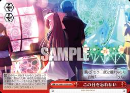 この日を忘れない 音姫・クライマックス:トリプルレアRRRパラレル(WS「サーカス 20th Anniversary」収録)