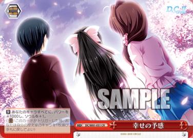 幸せの予感 音姫・クライマックス(WS「サーカス 20th Anniversary」収録)