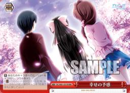 幸せの予感 音姫・クライマックス:トリプルレアRRRパラレル(WS「サーカス 20th Anniversary」収録)