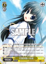 付属制服の桜姫(WS「サーカス 20th Anniversary」収録)