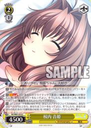 桜内音姫(WS「サーカス 20th Anniversary」収録)