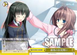 最後のお見舞い 音姫・クライマックス:トリプルレアRRRパラレル(WS「サーカス 20th Anniversary」収録)