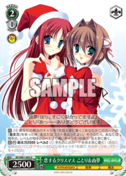 恋するクリスマス ことり&由夢(WS「サーカス 20th Anniversary」収録)
