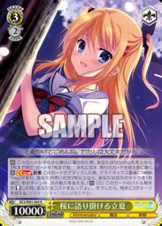 桜に語り掛ける立夏(WS「サーカス 20th Anniversary」収録)