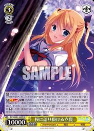 桜に語り掛ける立夏:スーパーレアSRパラレル(WS「サーカス 20th Anniversary」収録)