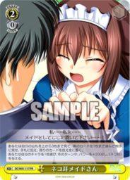 猫耳メイドさん:BOX特典PRプロモ(WS「サーカス 20th Anniversary」収録)