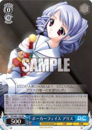 ポーカーフェイス アリス:BOX特典PRプロモ(WS「サーカス 20th Anniversary」収録)