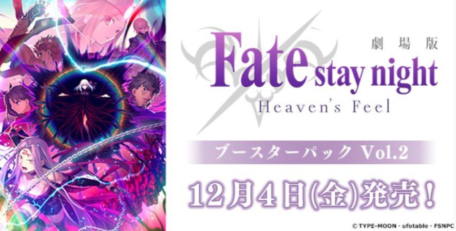 【カードリスト】WS「劇場版 Fate/stay night [Heaven's Feel] Vol.2」収録カードリスト情報まとめ【ヴァイスシュヴァルツ】