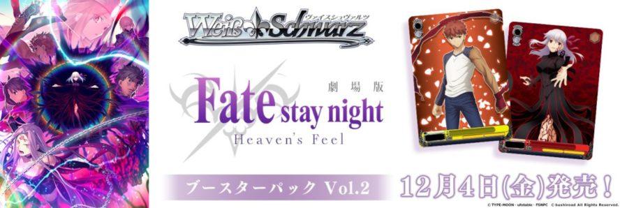 【駿河屋】WS「Fate/stay night [Heaven's Feel] Vol.2」のブースターBOXが駿河屋にてネット通販最安価格で販売中!