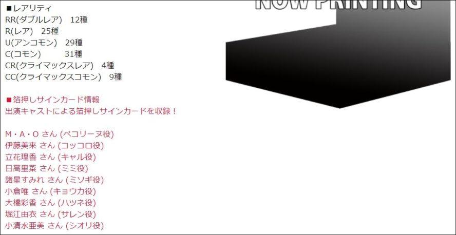 公式商品情報:ブースターパック アニメ「プリンセスコネクト!Re:Dive」