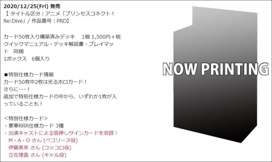 公式商品情報:トライアルデッキ+(プラス) アニメ「プリンセスコネクト!Re:Dive」