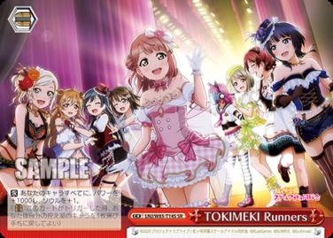 TOKIMEKI Runners 上原歩夢・クライマックス:スーパーレアSRパラレル(WS「TD+ ラブライブ!虹ヶ咲学園スクールアイドル同好会」収録)