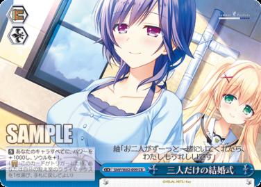 三人だけの結婚式 静久・クライマックス(WS「Summer Pockets REFLECTION BLUE」収録)