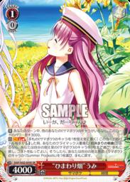 """""""ひまわり畑""""うみ:スーパーレアSRパラレル(WS「Summer Pockets REFLECTION BLUE」収録)"""