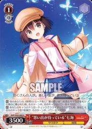 """""""思い出が待っている""""七海(WS「Summer Pockets REFLECTION BLUE」収録)"""