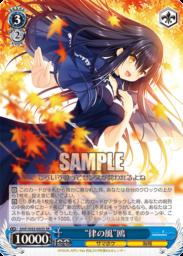 """""""律の風""""鴎:スーパーレアSRパラレル(WS「Summer Pockets REFLECTION BLUE」収録)"""
