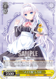 """メイド服""しろは(WS「Summer Pockets REFLECTION BLUE」収録)"