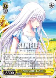"""""""ひまわり畑""""しろは:スーパーレアSRパラレル(WS「Summer Pockets REFLECTION BLUE」収録)"""