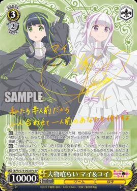 大物喰らい マイ&ユイ:加隈亜衣サイン入りスペシャルSPパラレル(WS「痛いのは嫌なので防御力に極振りしたいと思います。」収録)
