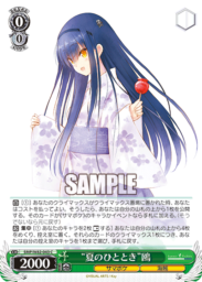 """夏のひととき""鴎(WS「Summer Pockets REFLECTION BLUE」収録)"