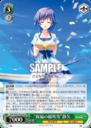 """""""祝福の紙吹雪""""静久:スーパーレアSRパラレル(WS「Summer Pockets REFLECTION BLUE」収録)"""