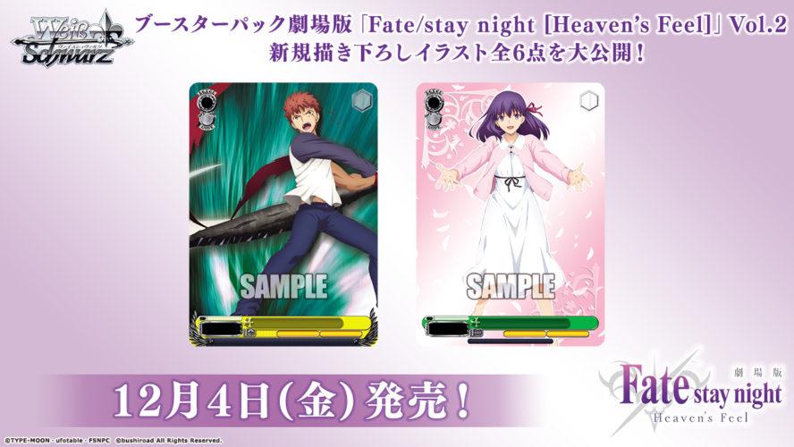 【サイン】WS「劇場版 Fate/stay night [Heaven's Feel] Vol.2」収録のSEC&SPサインカード一覧まとめ!封入率はどうなる?