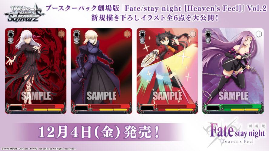 描き下ろしイラスト一覧 その1:WS「Fate/stay night [Heaven's Feel] Vol.2」収録