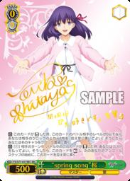 """spring song""桜:下屋則子サイン入りシークレットSECパラレル(WS「劇場版 Fate/stay night [Heaven's Feel] Vol.2」収録)"