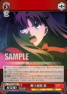 戦う覚悟 凜(WS「劇場版 Fate/stay night [Heaven's Feel] Vol.2」収録)