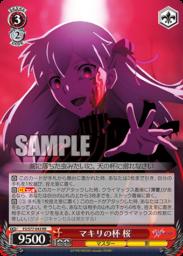 マキリの杯 桜(WS「劇場版 Fate/stay night [Heaven's Feel] Vol.2」収録)