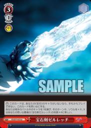 宝石剣ゼルレッチ(WS「劇場版 Fate/stay night [Heaven's Feel] Vol.2」収録)
