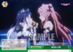 姉妹の絆 ハツネ&シオリ・クライマックス(WS「アニメ プリンセスコネクト!Re:Dive」収録)