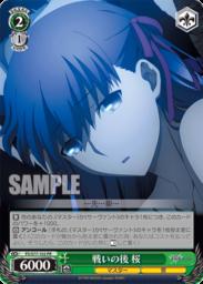 戦いの後 桜:BOX特典PRプロモ(WS「劇場版 Fate/stay night [Heaven's Feel] Vol.2」収録)