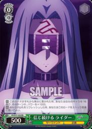信じ続ける ライダー:BOX特典PRプロモ(WS「劇場版 Fate/stay night [Heaven's Feel] Vol.2」収録)