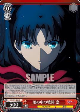 雨の中の戦闘 凜(WS「劇場版 Fate/stay night [Heaven's Feel] Vol.2」収録)