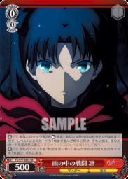 雨の中の戦闘 凜:スーパーレアSRパラレル(WS「劇場版 Fate/stay night [Heaven's Feel] Vol.2」収録)